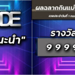 TODE-เลขแนะนำ-1024x538